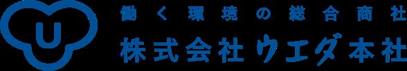 働く環境の総合商社 株式会社ウエダ本社